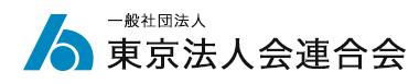 東京法人会連合会